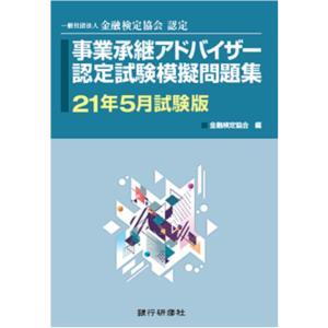 銀行研修社 事業承継アドバイザー認定試験模擬問題集21年5月試験版 電子書籍版 / 編:金融検定協会|ebookjapan
