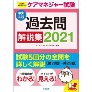 【初回50%OFFクーポン】ケアマネジャー試験 過去問解説集2021 電子書籍版 / 編:ベストウェ...