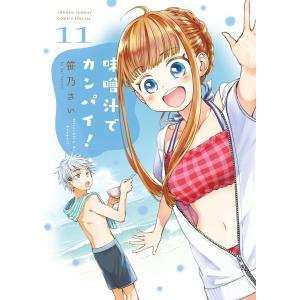 味噌汁でカンパイ! (11) 電子書籍版 / 笹乃さい