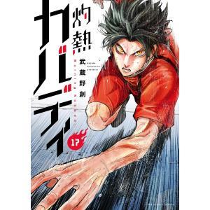 灼熱カバディ (17) 電子書籍版 / 武蔵野創|ebookjapan