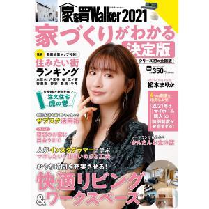 家を買Walker 2021 家づくりがわかる決定版 電子書籍版 / 編:家を買Walker編集部