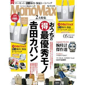 MonoMax 2021年5月号 電子書籍版 / 編:MonoMax編集部|ebookjapan