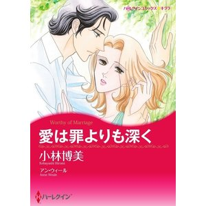 愛は罪よりも深く 11話(単話) 電子書籍版 / 小林博美 原作:アン・ウィール|ebookjapan