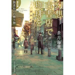 幻想古書店で珈琲を 番外編 賢者からの贈り物 電子書籍版 / 著者:蒼月海里|ebookjapan