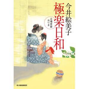 極楽日和 立場茶屋おりき 電子書籍版 / 著者:今井絵美子|ebookjapan