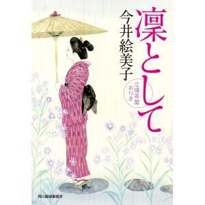 凛として 立場茶屋おりき 電子書籍版 / 著者:今井絵美子|ebookjapan