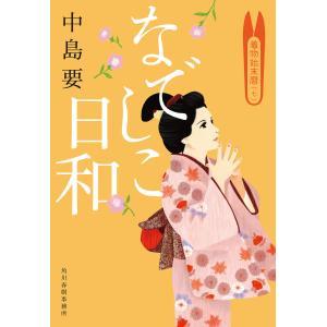 なでしこ日和 着物始末暦(七) 電子書籍版 / 著者:中島要|ebookjapan