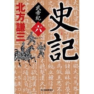 史記 武帝紀(六) 電子書籍版 / 著者:北方謙三|ebookjapan