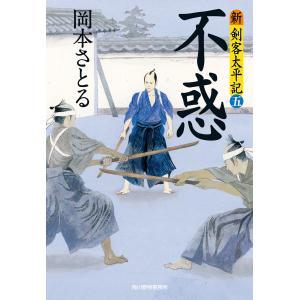 不惑 新・剣客太平記(五) 電子書籍版 / 著者:岡本さとる|ebookjapan