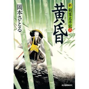 黄昏 新・剣客太平記(六) 電子書籍版 / 著者:岡本さとる|ebookjapan