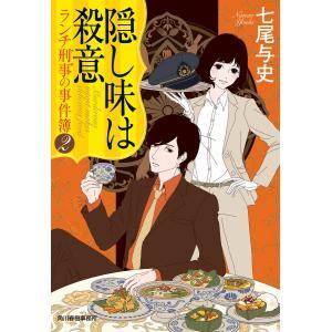 隠し味は殺意 ランチ刑事の事件簿2 電子書籍版 / 著者:七尾与史|ebookjapan