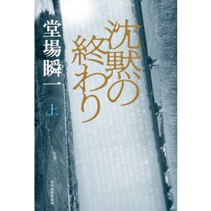 沈黙の終わり(上) 電子書籍版 / 著者:堂場瞬一|ebookjapan