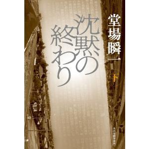 沈黙の終わり(下) 電子書籍版 / 著者:堂場瞬一|ebookjapan