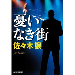 憂いなき街 電子書籍版 / 著者:佐々木譲|ebookjapan