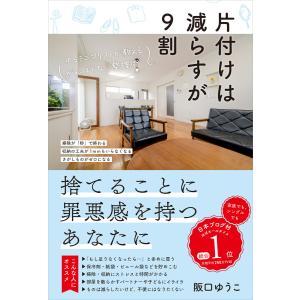 片付けは減らすが9割 電子書籍版 / 阪口ゆうこ|ebookjapan