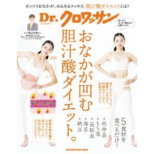 Dr.クロワッサン おなかが凹む胆汁酸ダイエット。 電子書籍版 / マガジンハウス ebookjapan