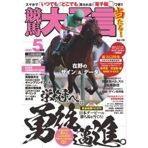競馬大予言 2021年5月号(21年春GI佳境号) 電子書籍版 / 笠倉出版社|ebookjapan