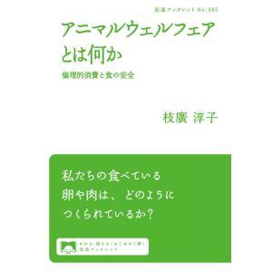 アニマルウェルフェアとは何か 電子書籍版 / 枝廣淳子|ebookjapan