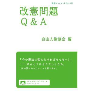 改憲問題Q&A 電子書籍版 / 自由人権協会|ebookjapan