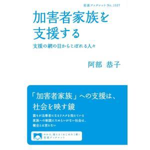 加害者家族を支援する 電子書籍版 / 阿部恭子|ebookjapan