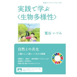 実践で学ぶ〈生物多様性〉 電子書籍版 / 鷲谷いづみ|ebookjapan