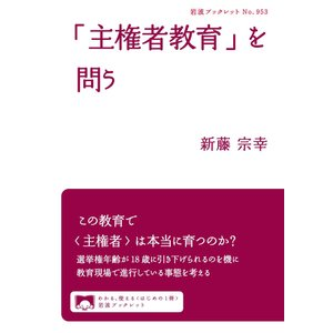 「主権者教育」を問う 電子書籍版 / 新藤宗幸|ebookjapan