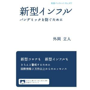 新型インフル パンデミックを防ぐために 電子書籍版 / 外岡立人|ebookjapan
