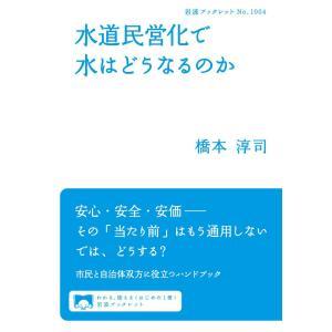 水道民営化で水はどうなるのか 電子書籍版 / 橋本淳司|ebookjapan