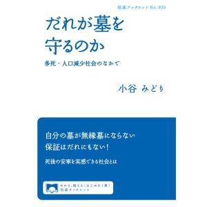 だれが墓を守るのか 電子書籍版 / 小谷みどり|ebookjapan