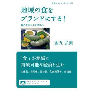 地域の食をブランドにする! 電子書籍版 / 金丸弘美|ebookjapan