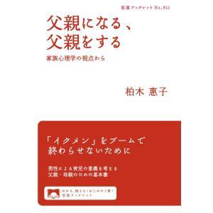 父親になる,父親をする 電子書籍版 / 柏木惠子|ebookjapan