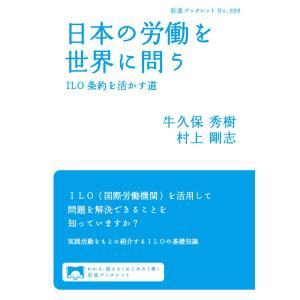日本の労働を世界に問う ILO条約を活かす道 電子書籍版 / 牛久保秀樹/村上剛志|ebookjapan