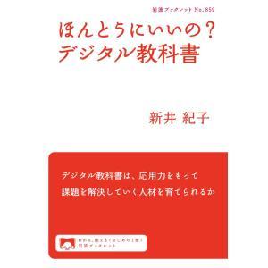 ほんとうにいいの? デジタル教科書 電子書籍版 / 新井紀子|ebookjapan