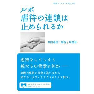 【初回50%OFFクーポン】ルポ 虐待の連鎖は止められるか 電子書籍版 / 共同通信「虐待」取材班 ebookjapan