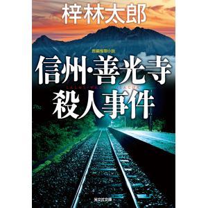 信州・善光寺殺人事件 電子書籍版 / 梓 林太郎 ebookjapan