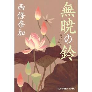 無暁(むぎょう)の鈴(りん) 電子書籍版 / 西條奈加 ebookjapan