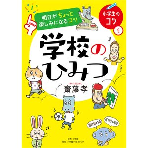 明日がちょっと楽しみになるコツ 学校のひみつ 電子書籍版 / 齋藤孝|ebookjapan