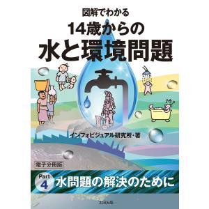 【初回50%OFFクーポン】図解でわかる 14歳からの水と環境問題【分冊版4】 電子書籍版 / イン...