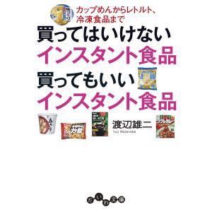 買ってはいけないインスタント食品 買ってもいいインスタント食品〜カップめんからレトルト、冷凍食品まで 電子書籍版 / 渡辺雄二|ebookjapan