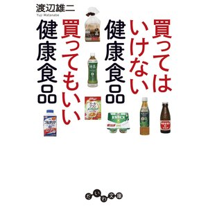 買ってはいけない健康食品 買ってもいい健康食品 電子書籍版 / 渡辺雄二|ebookjapan