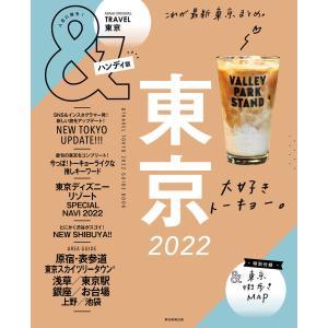 &TRAVEL 東京 2022 電子書籍版 / 朝日新聞出版|ebookjapan