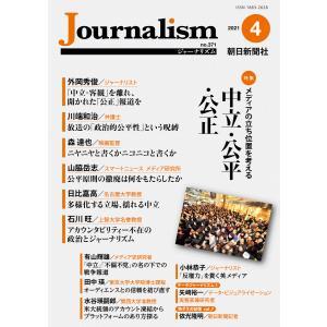 Journalism 2021年4月号 電子書籍版 / 朝日新聞社ジャーナリスト学校 ebookjapan