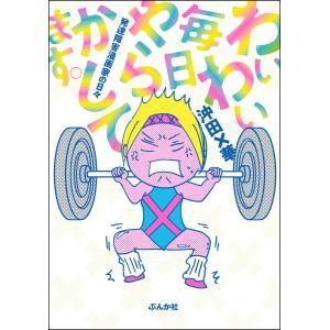 わいわい毎日やらかしてます。発達障害漫画家の日々 電子書籍版 / 沖田×華|ebookjapan