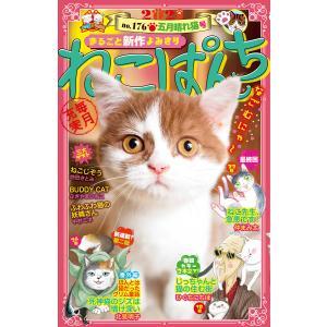 ねこぱんち No.176 五月晴れ猫号 電子書籍版|ebookjapan
