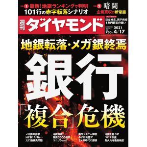 週刊ダイヤモンド 2021年4月17日号 電子書籍版 / 週刊ダイヤモンド編集部