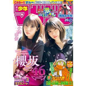 週刊少年マガジン 2021年20号[2021年4月14日発売] 電子書籍版|ebookjapan