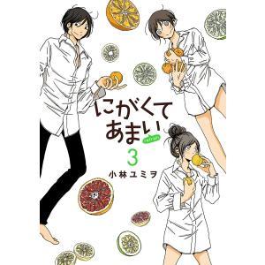 にがくてあまい refrain (3) 電子書籍版 / 小林ユミヲ|ebookjapan