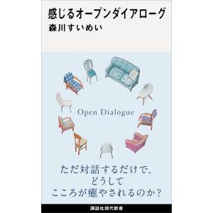 感じるオープンダイアローグ 電子書籍版 / 森川すいめい|ebookjapan