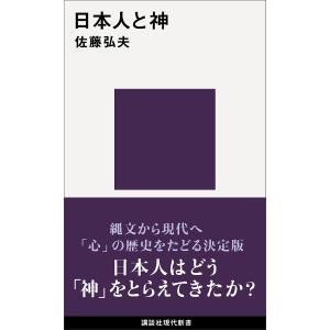 日本人と神 電子書籍版 / 佐藤弘夫|ebookjapan