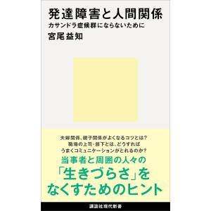 発達障害と人間関係 カサンドラ症候群にならないために 電子書籍版 / 宮尾益知|ebookjapan
